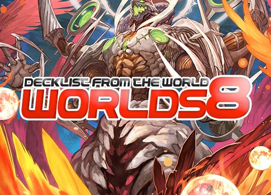 Worlds 8 09/08/2017